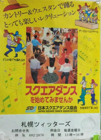 手稲サークルダンス