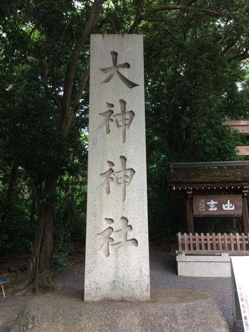 大神神社(筆者撮影)
