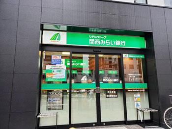 関西アーバン銀行・放出支店