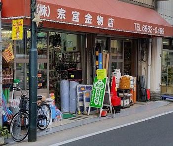 宗宮金物店