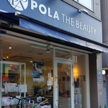 POLA THE BEAUTY 放出駅前店
