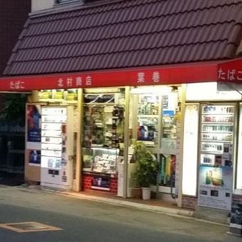 北村たばこ店