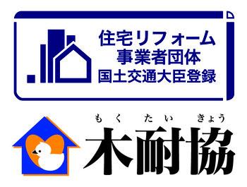 国土交通大臣登録住宅リフォーム事業者団体の日本木造住宅耐震補強事業者協同組合