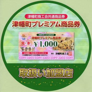 津幡町プレミアム商品券取扱い加盟店