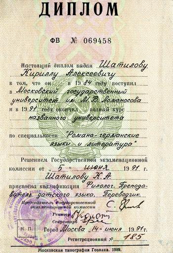 Диплом МГУ - 1-е высшее