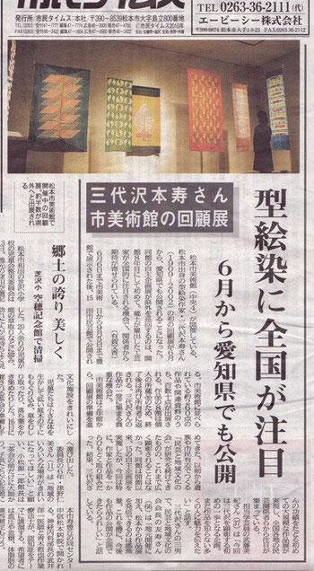 豊田市民芸館HP http://www.mingeikan.toyota.aichi.jp/kikaku/tenji.htm