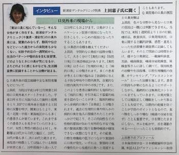情報専門月刊誌「ストアーエイジ」 掲載記事写真