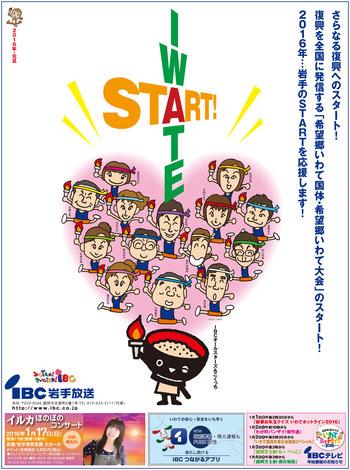 ▲2016.1.1IBC岩手放送新聞広告