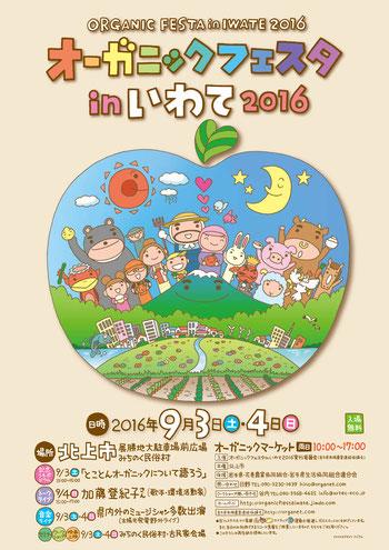 ▲2016.9.3-4オーガニックフェスタinいわて2016ポスター