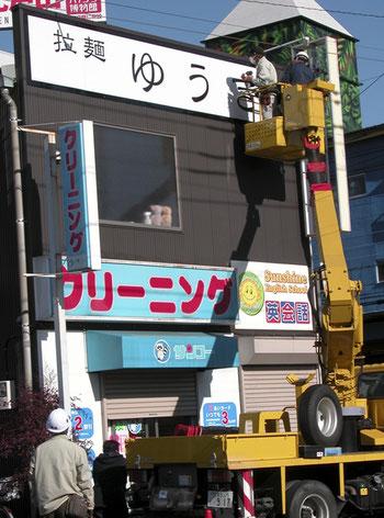 戸田市のラーメン店 壁面看板袖看板のリニューアルとLEDスポットライトの取り付け