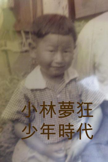 小林夢狂 少年時代 風花の男の子 モチーフの顔