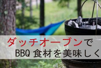 ダッチオーブンでBBQ食材をもっとおいしく