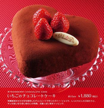 いちごのチョコレートケーキ・約15cm・1,880円(税込)