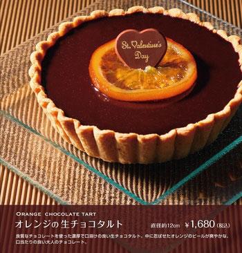 オレンジの生チョコタルト