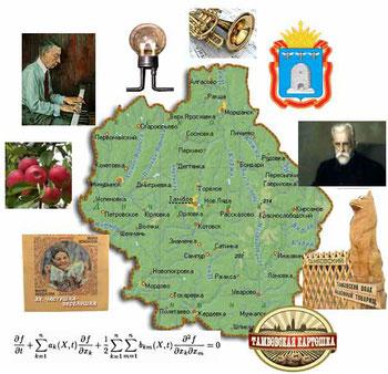 У карты Тамбовской области расположены фотографии Рахманинова, Вернадского, Мордасовой. Символы Тамбовского волка и тамбовской картошки,  яблоки мичуринские, труба Акапкина, Лампочка Лодыгина. Формулы Колмагорова