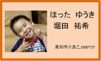 高知のおじいちゃんが作ってくれた僕の名刺 2013.9.3