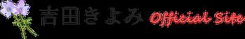 吉田きよみ オフィシャルサイト
