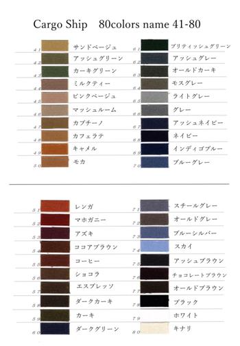 カーゴシップ色41-80