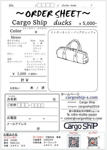 Cargo Ship オーダーシート