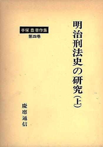 手塚 豊氏のご著書