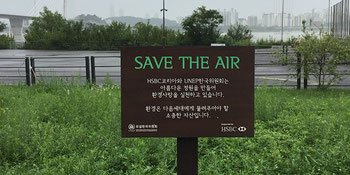 Save the air sign