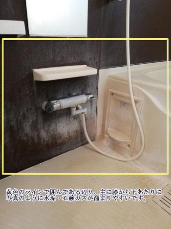 浴室、お風呂の汚れが溜まる部分を解説した画像。主に膝から下の辺り