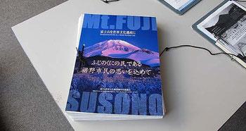 富士山に思いを込めた啓発メッセージ集(静岡県に提出)