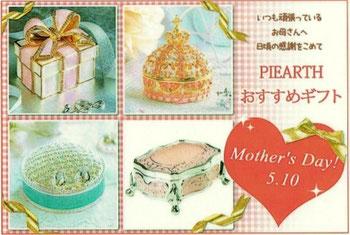 5月10日は母の日です。 一人ひとり大切に育ててもらったお母様へのプレゼントには、1つ1つ丁寧にハンドメイドで作られるジュエリーボックスのPIEARTH(ピィアース)がオススメです。