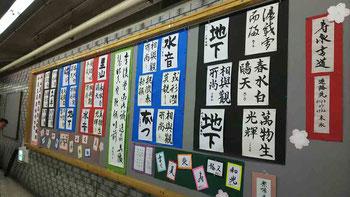 9月20日まで地下鉄白石メトロギャラリーで書道作品展示