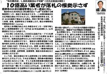 先月の志太広域議会報告を作りました(NO259)