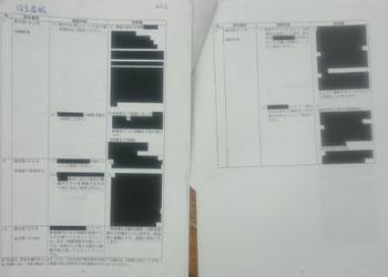 選定委員会と日立造船の質疑応答の議事録。ほとんど黒塗りで非公開同様