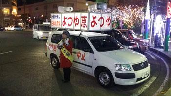 藤枝駅南口で「お疲れ様」宣伝