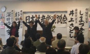 深田・井上・杉田(左から)