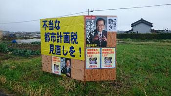 田んぼの中でとても目立つ看板(掛川市)
