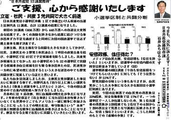 総選挙のお礼ビラ 駅頭ビラNO233