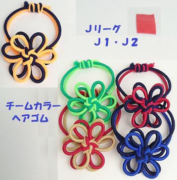 Jリーグ J1・J2 チームカラーヘアゴム 応援グッズ