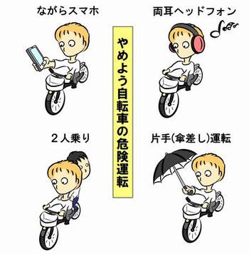 自転車の「ながら運転」が危険