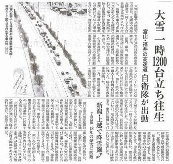 大雪で1200台車両が立ち往生