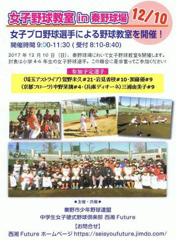 女子野球教室 in 秦野球場