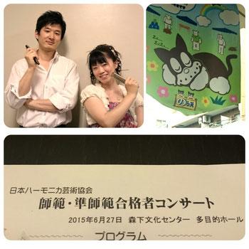 水野さんとハーモニカを持ってみました(^^)
