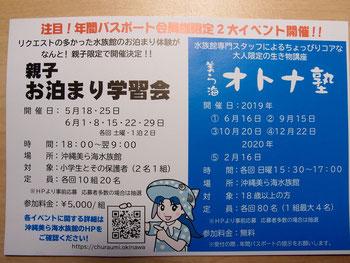親子お泊り学習会・美ら海オトナ塾 ハガキ