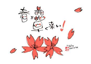 東京都品川区旗の台3-6-25メゾンそら105 さいとう整体/笑文字/なまえもじ プレゼントに最適(入学祝い・合格祝い・就職祝いetc)