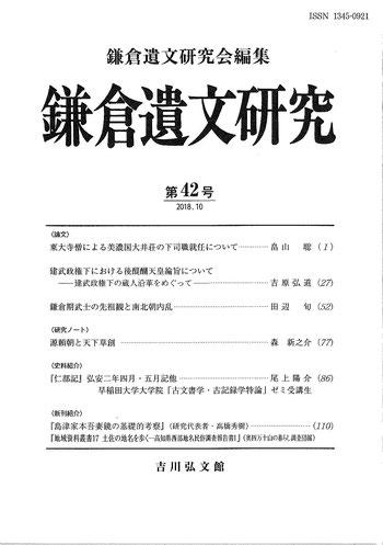 この写真は『鎌倉遺文研究』第42号(2018.10)