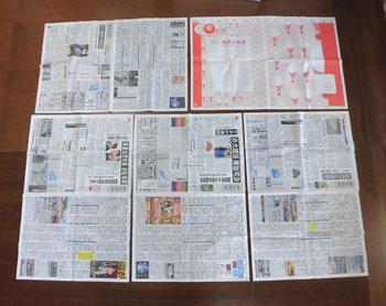 軽トラ新聞紙