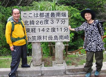 ここから南崎小富士へ出発