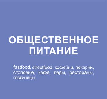 horeca, fastfood,streetfood