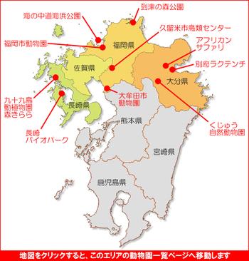 九州地方の動物園マップ1 動物園一覧 九州