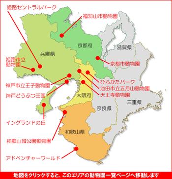 関西地方の動物園マップ 動物園一覧 関西