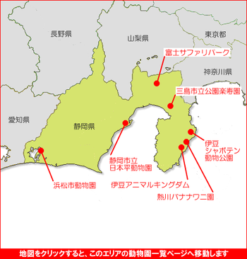 東海地方の動物園マップ1 動物園一覧 東海 静岡