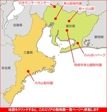 東海地方の動物園マップ2 動物園一覧 東海